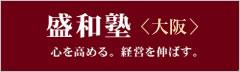 盛和塾<大阪>